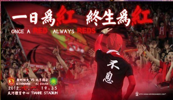 如何评价广州恒大足球俱乐部官方设计的一系列