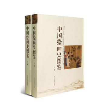 关于中国美术史的书和电影或者纪录片有哪些比较好?图片