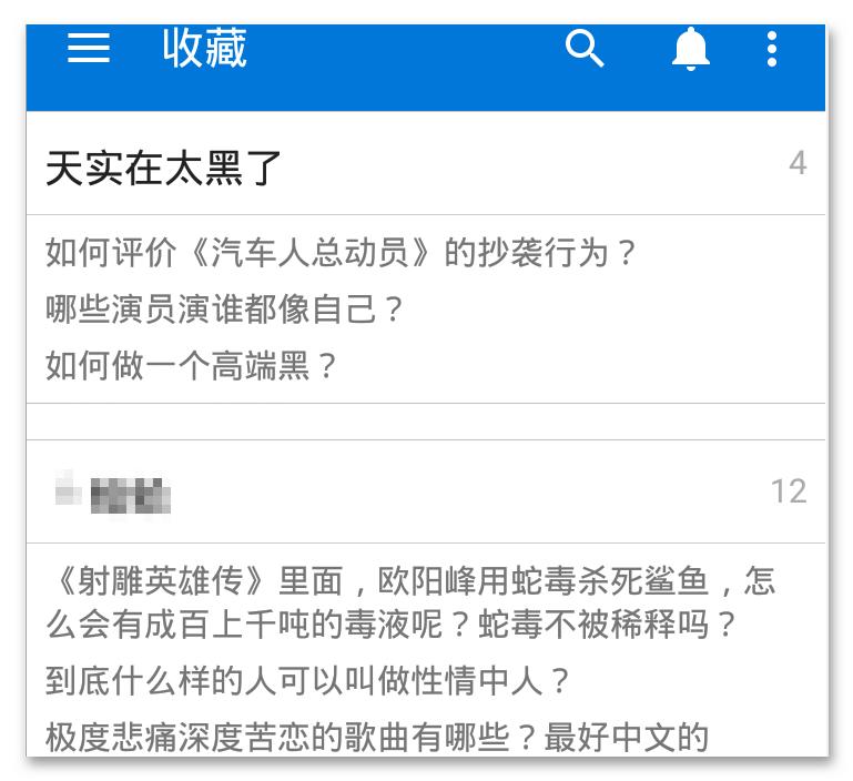 如何评价 Android 版知乎 2.4 的界面改进? - 匿