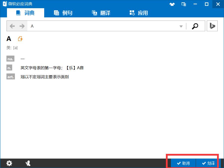手机屏幕取词翻译软件_手机屏幕取词翻译软件