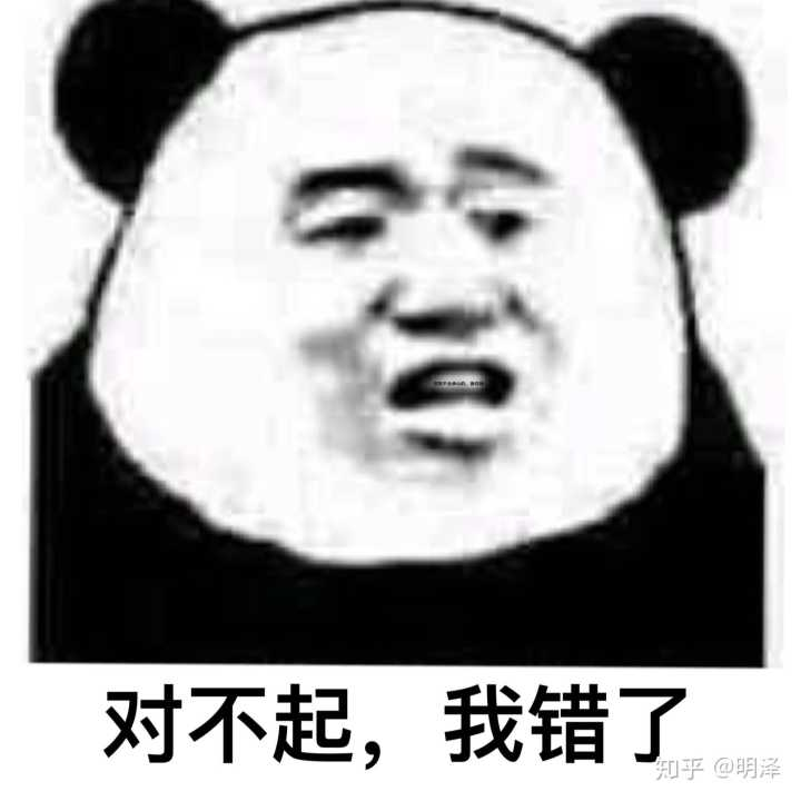 有没有大佬存了无水印的熊猫头表情包?图片