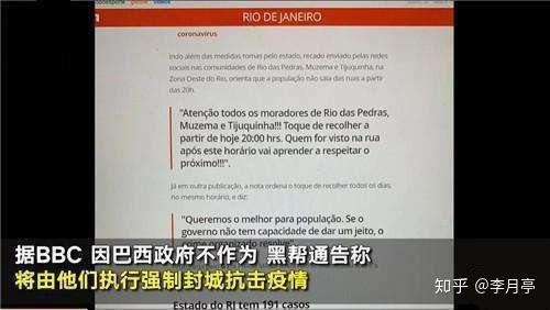 巴西总统要求地方政府停止封锁