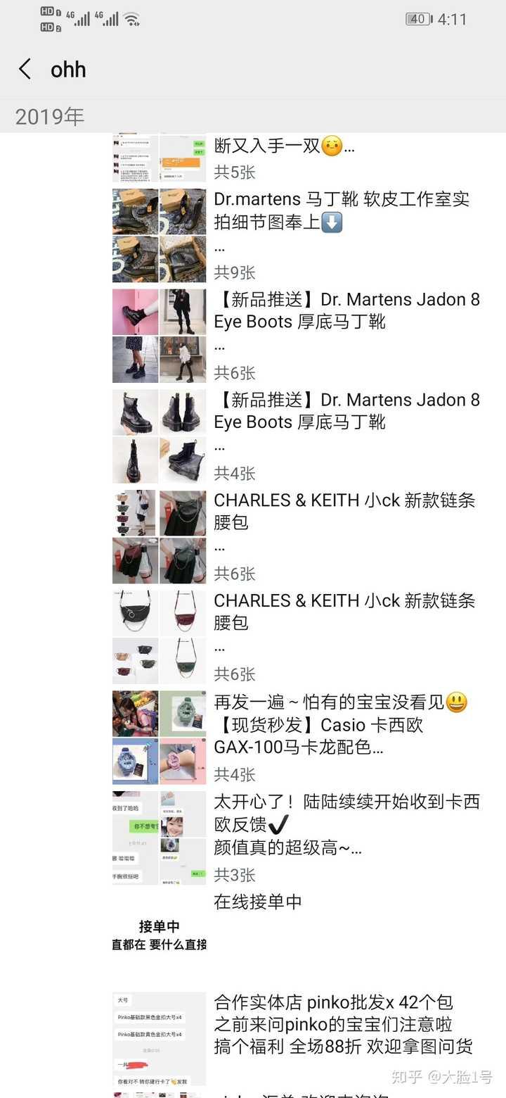 有没有一些卖鞋子衣服比较好的微商.