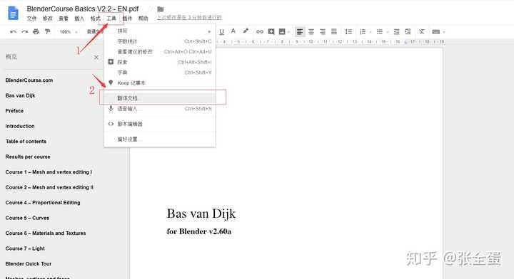 请问有嫌疑把pdf里面的英文翻译成中文?韩国v嫌疑软件电视剧图片