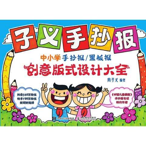 子义手抄报:中小学手抄报/黑板报创意版式设计大全(书籍)