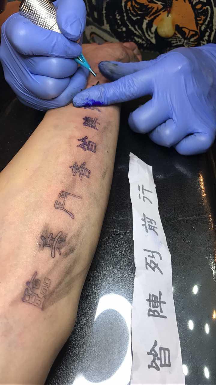 想纹身,道家九字真言能不能纹!