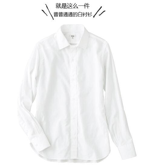 女生穿白衬衫有那些穿法?包括历史上流行过的
