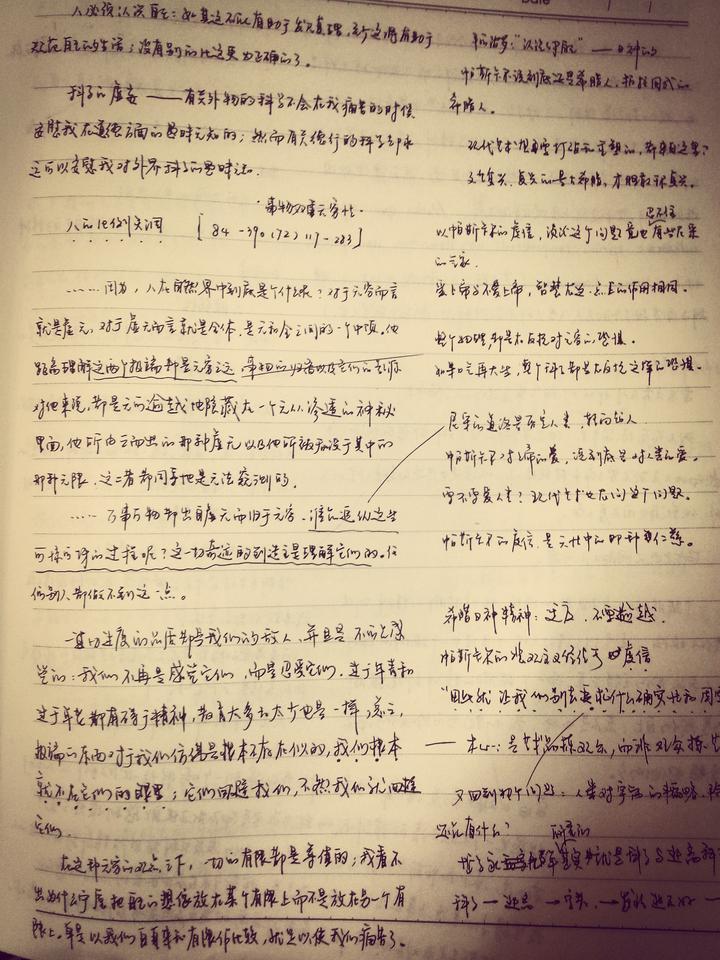 你如何做读书笔记?