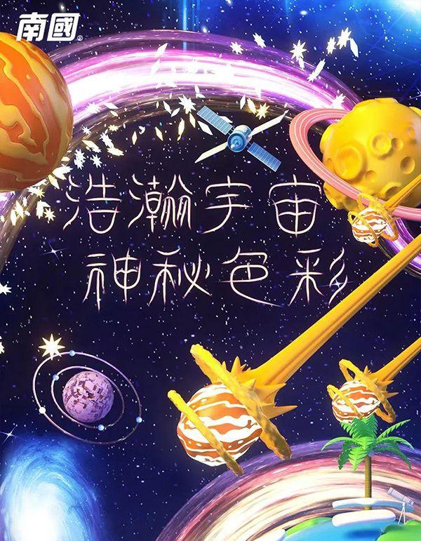 【椰子星球】连载1:滴..滴..时空救援队正在赶来!