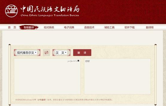有什么软件能翻译维吾尔语?