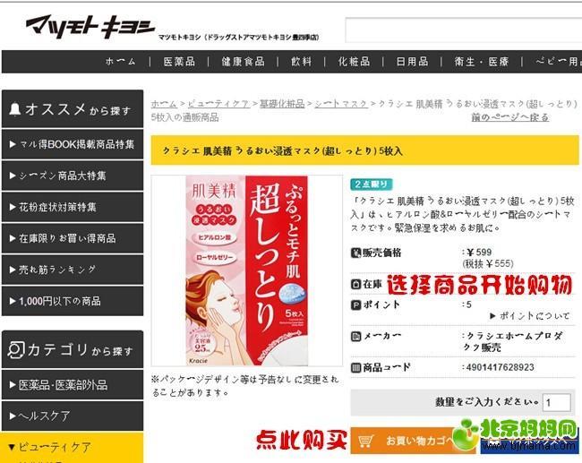 請問日本人在松本清藥妝店的日本官網上購物的