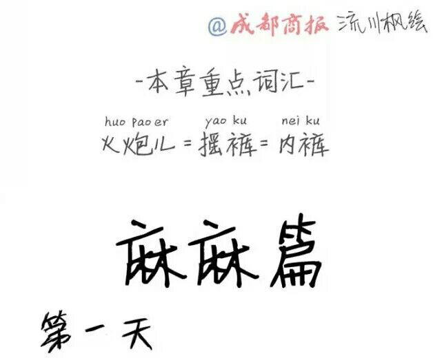 为什么四川方言会自带幽默效果?