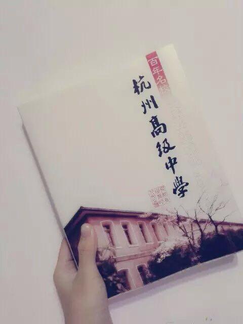 在浙江省杭州高级中学就读是一番的v男生?春秋装男生高中图片
