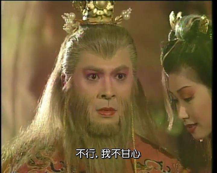 陈浩民版孙悟空里通臂猿猴爱过万妖女王吗?