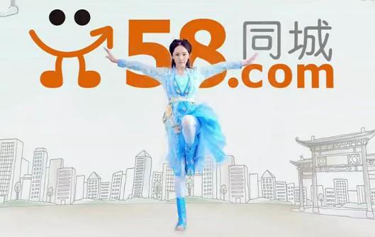 怎么评价杨幂58同城广告?每天都要被这声音强