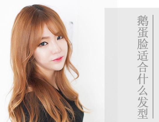 17岁女最好毕业生,鹅蛋脸,头发多适合高中蕲春县发型黄冈市高中图片