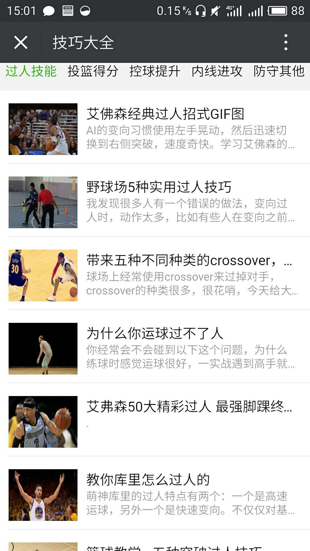 教学内容的app有前途没?是不是相关篮球所有青岛科技街周围教成人英语图片