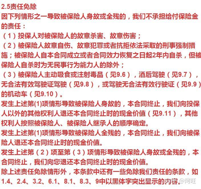 pdf,华夏人寿[2017]定期寿险052号华夏人寿保险股份有限公司爱相随