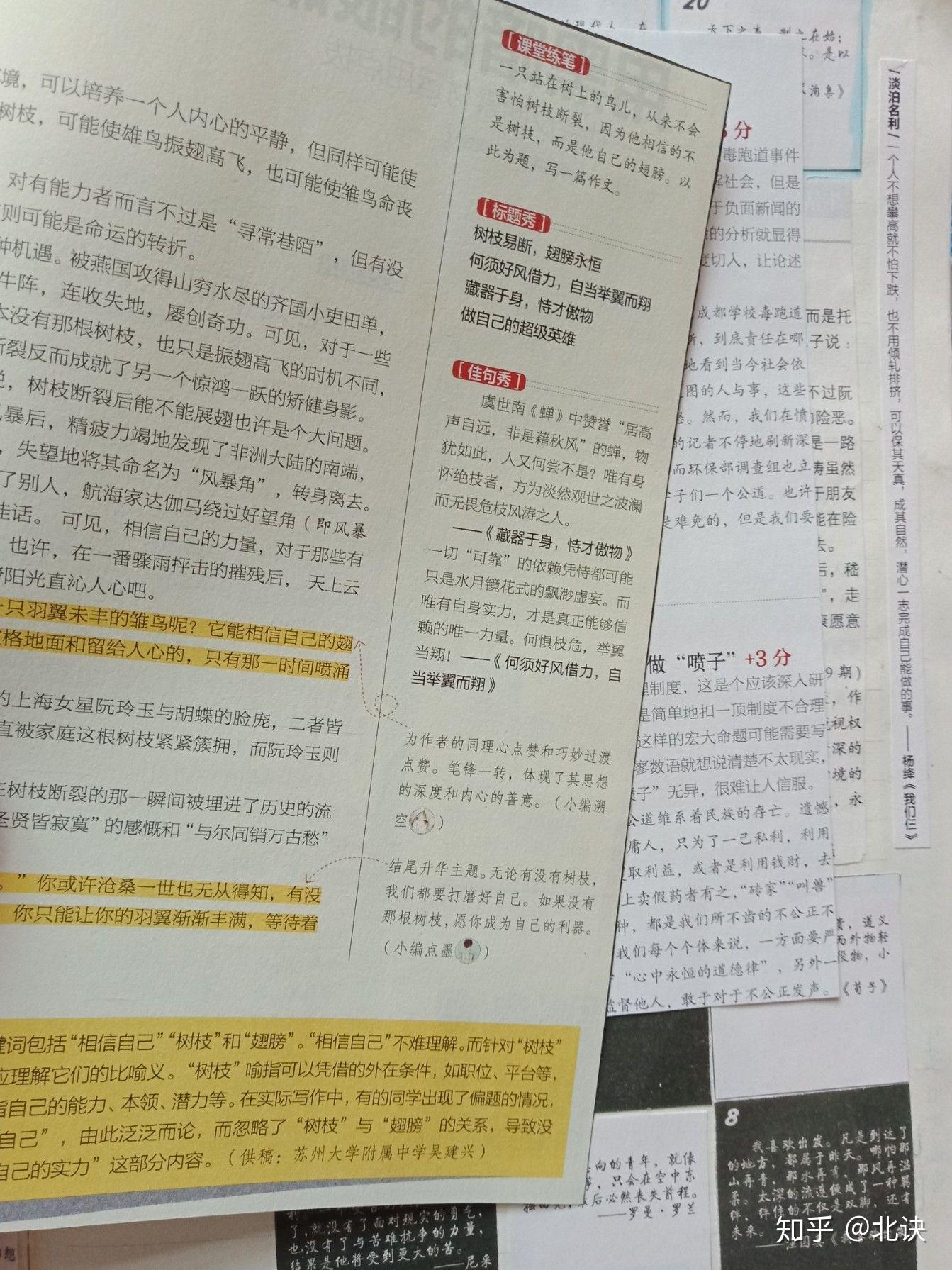 语文高中素材v语文本值得应该?有排版碳60有选修么高中化学5图片