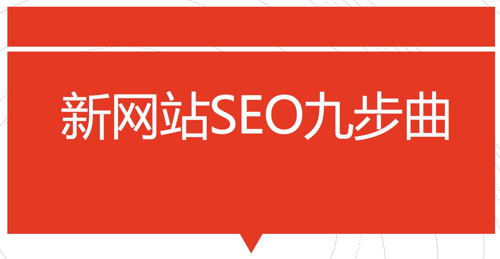 新网站seo优化九步曲