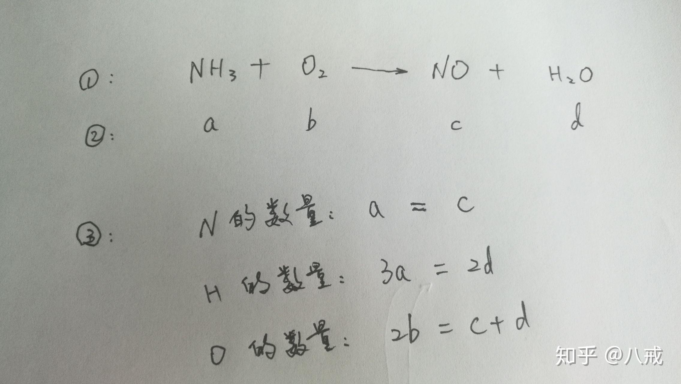 高中化学方程式配平?职高简阳四川中学图片