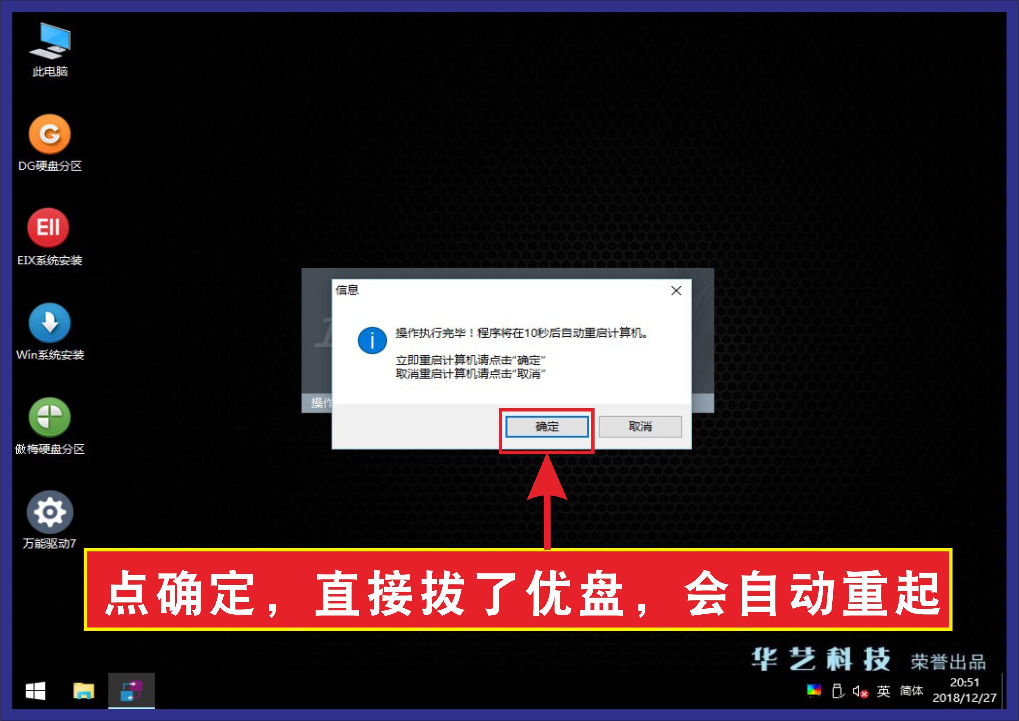 Windows7原版系统安装教程网店客服技巧图片