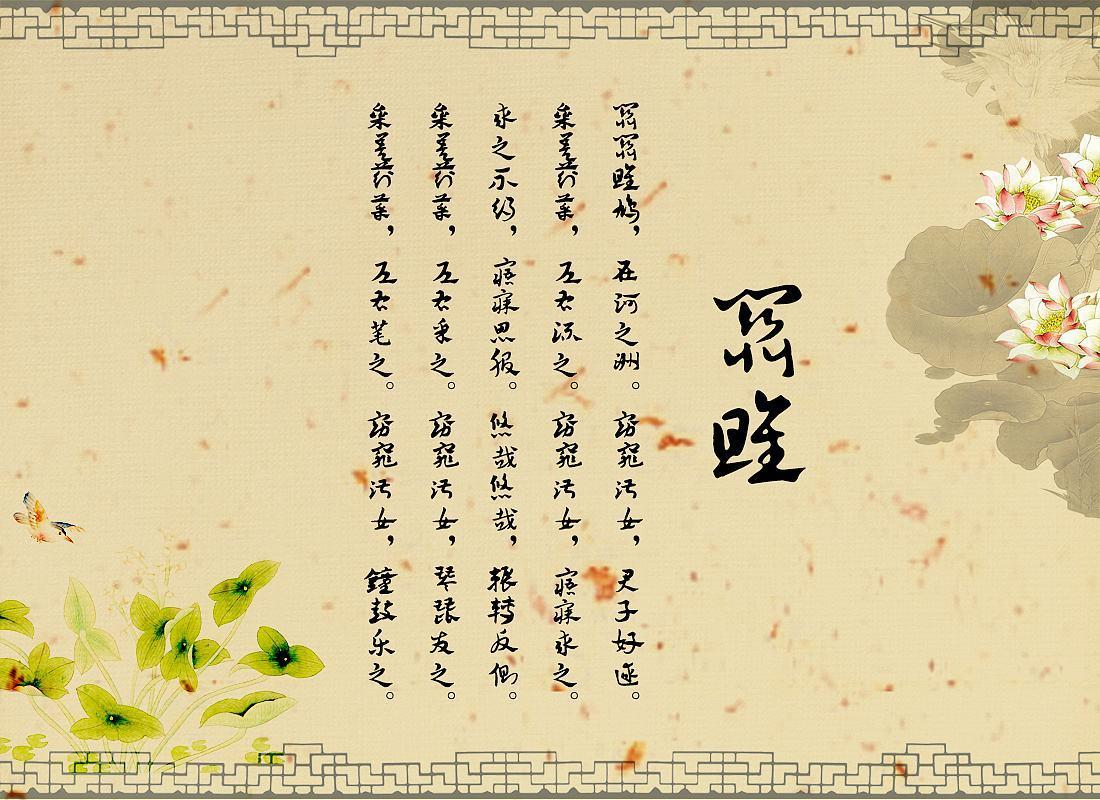 """""""【译文】孔子说:""""《关睢》这篇诗,a译文而不为情所迷,爱慕而不为情chinohills高中图片"""