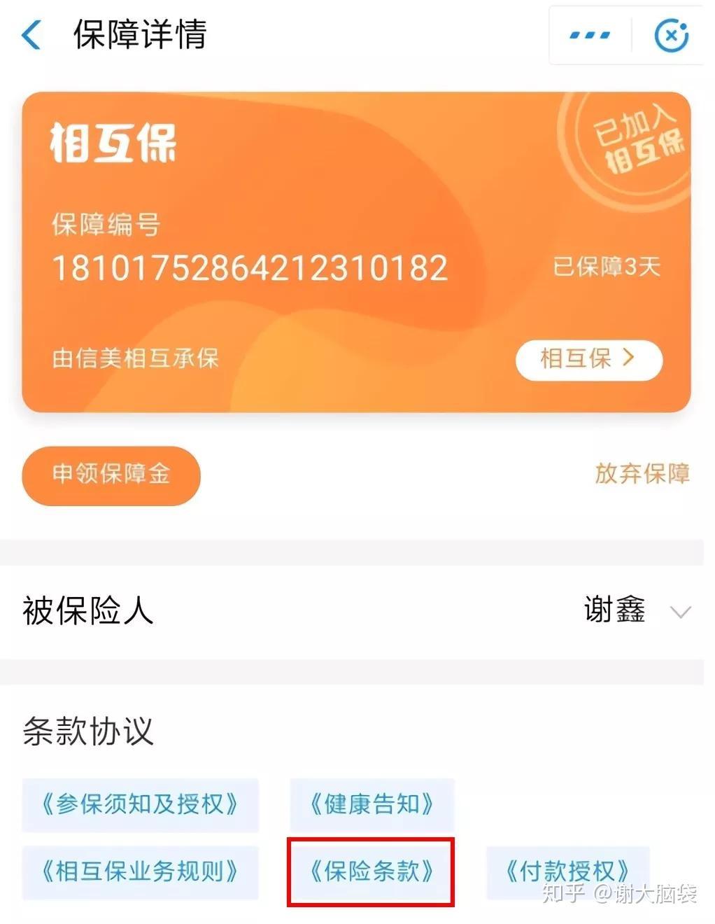 明亚四川(成都)分公司招聘保险经纪人 北京保险经纪人邢... 新浪博客