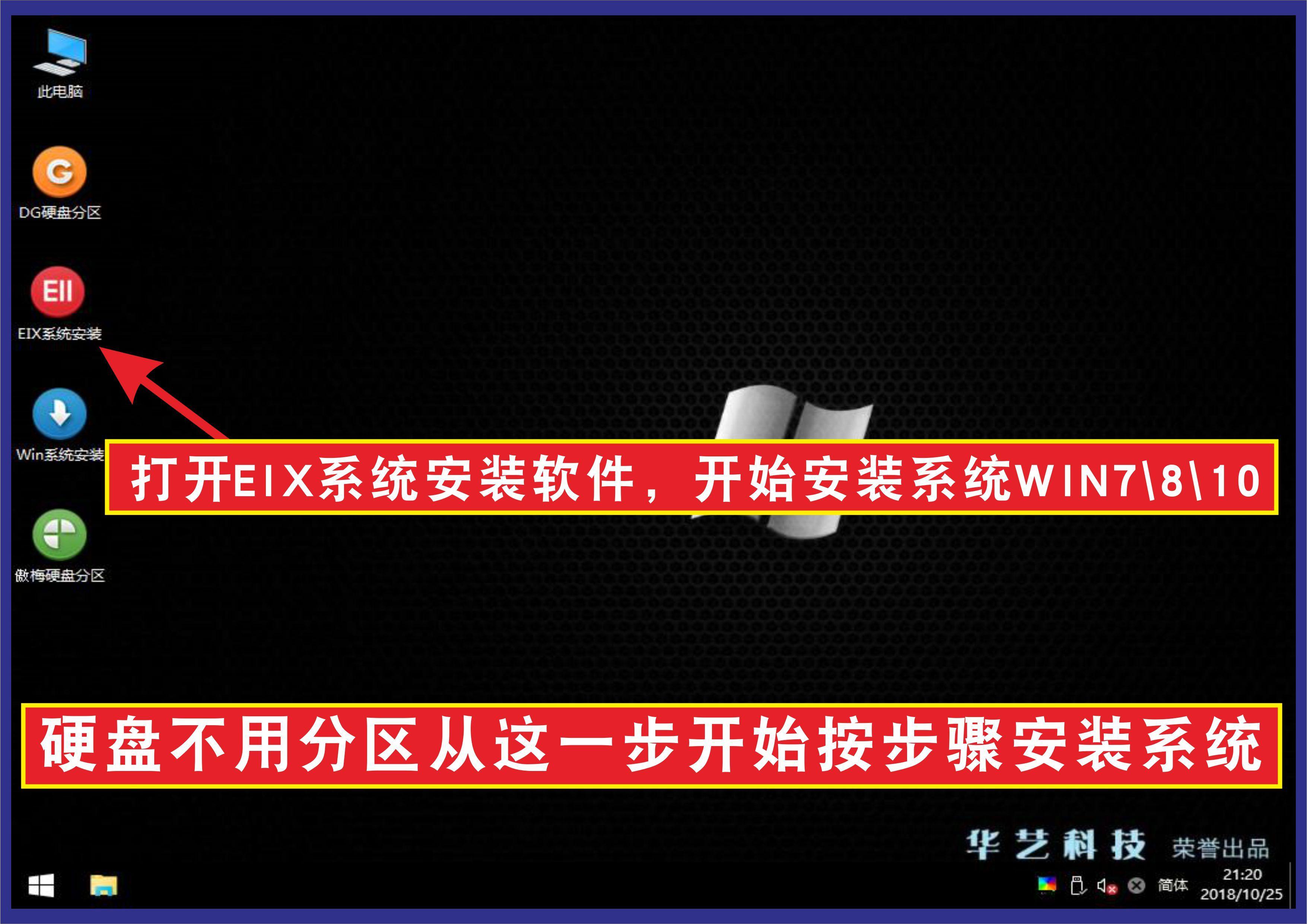 Windows7原版方法安装系统苯甲酸的制备步骤具体教程图片