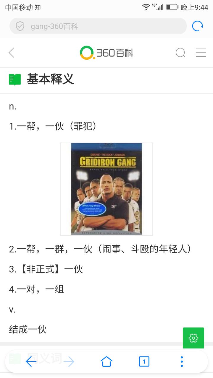 为什么鹿晗的超级冠军的英文是football gang?