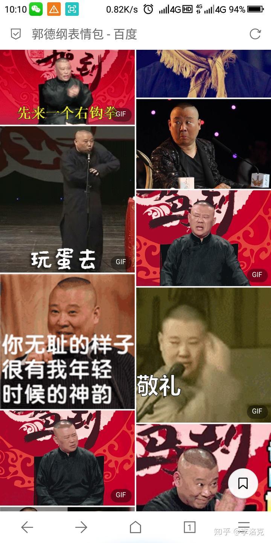 郭德纲和岳云鹏至少有几百个表情图在网上传播吧.图片