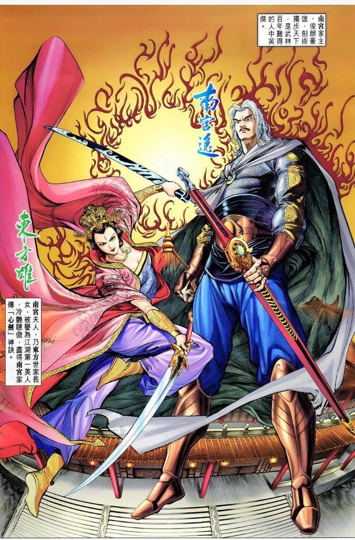 古风国漫中好看的漫画爱情武侠你知道几部?红莲的漫画图片