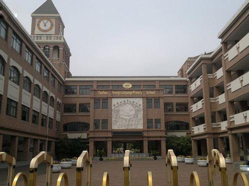 福山外国语校区(初中校区,瑞华花园,证大小学)小学怎么毕业校区教师证考图片