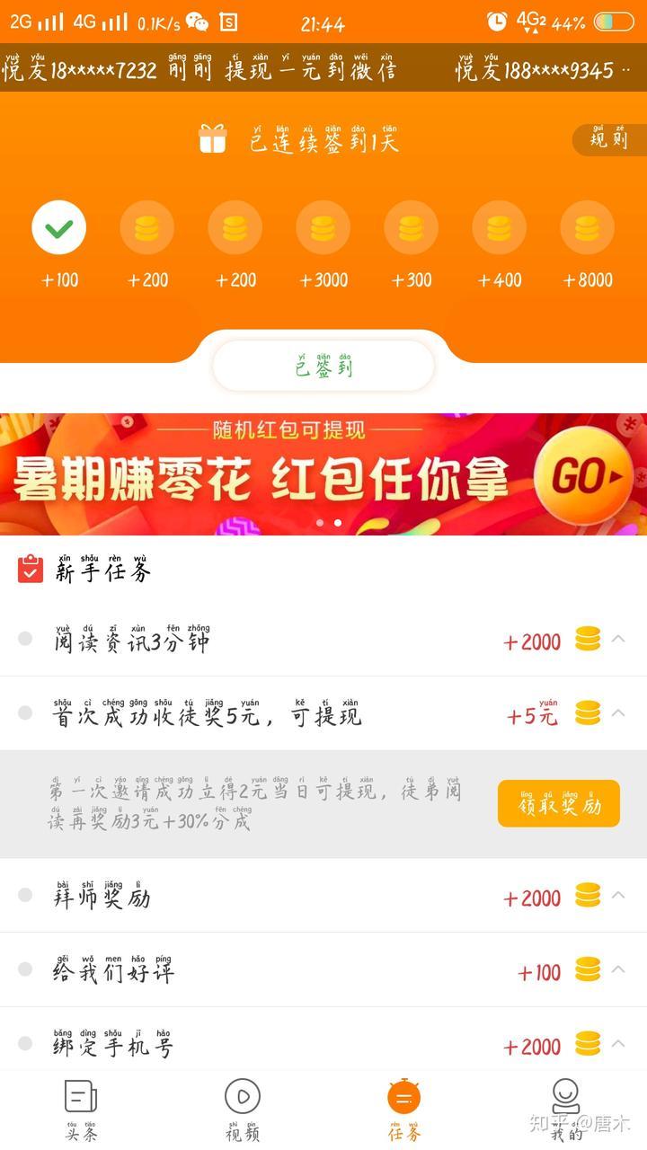 新闻资讯一点资讯_头条资讯类app 需求_看头条新闻资讯阅读赚