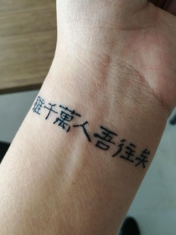 你的第一个纹身是什么图案?