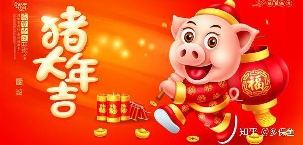 如何看待猪年除夕春节祝福语?