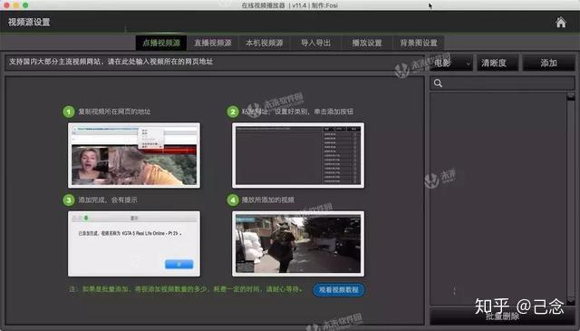 免费在线播放器_在线视频播放器 mac免费版