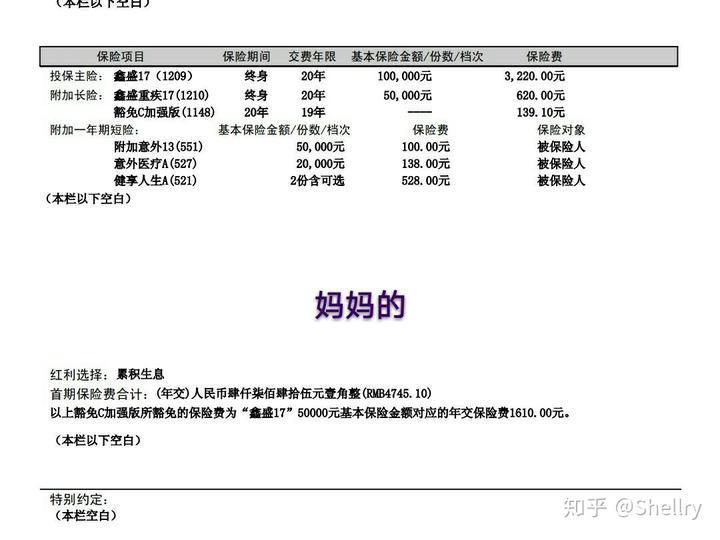 哈尔滨市平安人寿保险公司地址 平安人寿保险公司怎么
