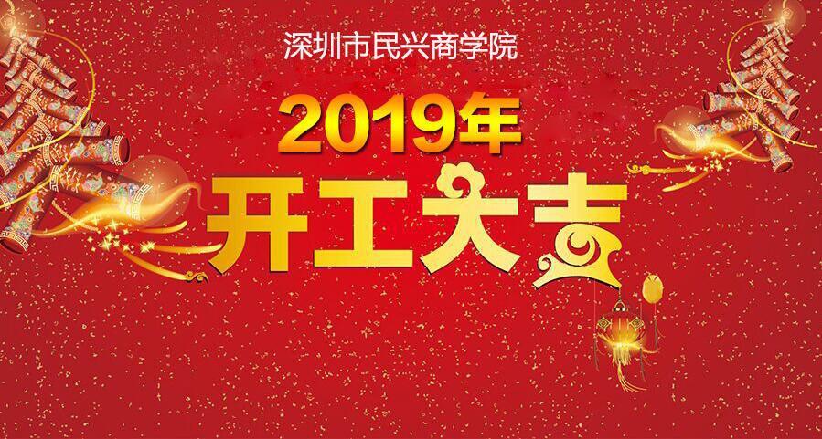 2019猪年《民兴商学院》第八年开工大吉 大吉大利图片