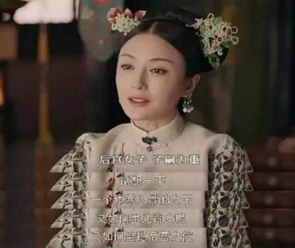 """富察皇后""""体寒入骨"""",还是怀孕了,你为什么不能?图片"""