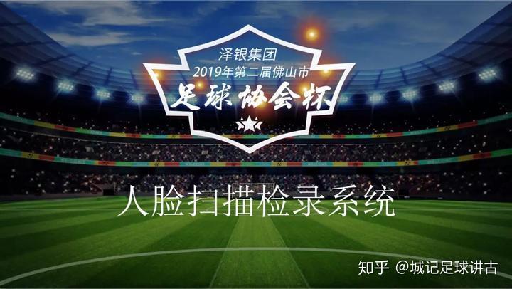 2019足球重要赛事