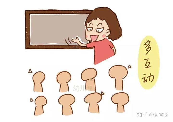 她解释的原因跟上面差不多: 一是喜欢与老师互动,孩子往往是认真听课图片