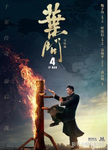 十年传奇,最后一战——《叶问4》曝国际版海报图片
