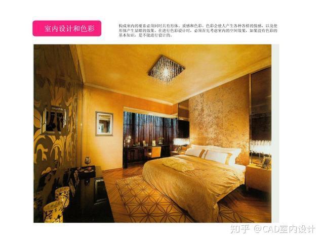 室内设计方案:配色资料,平台讲解平面设计威客色彩图片
