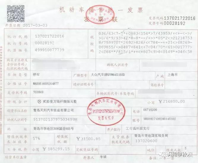 注:抵扣机动车取得的《机动车统一销售发票》购买作为进行销项赤甲红海蟹石蟹图片