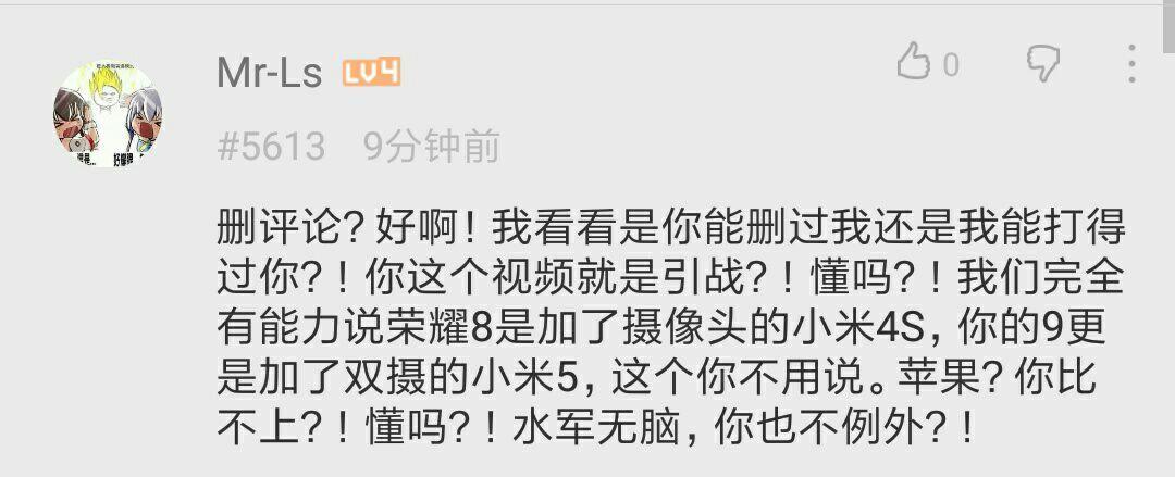 评价哔哩哔哩荣耀华为苹果手机官方营销碰怎么办账号偷被了手机图片