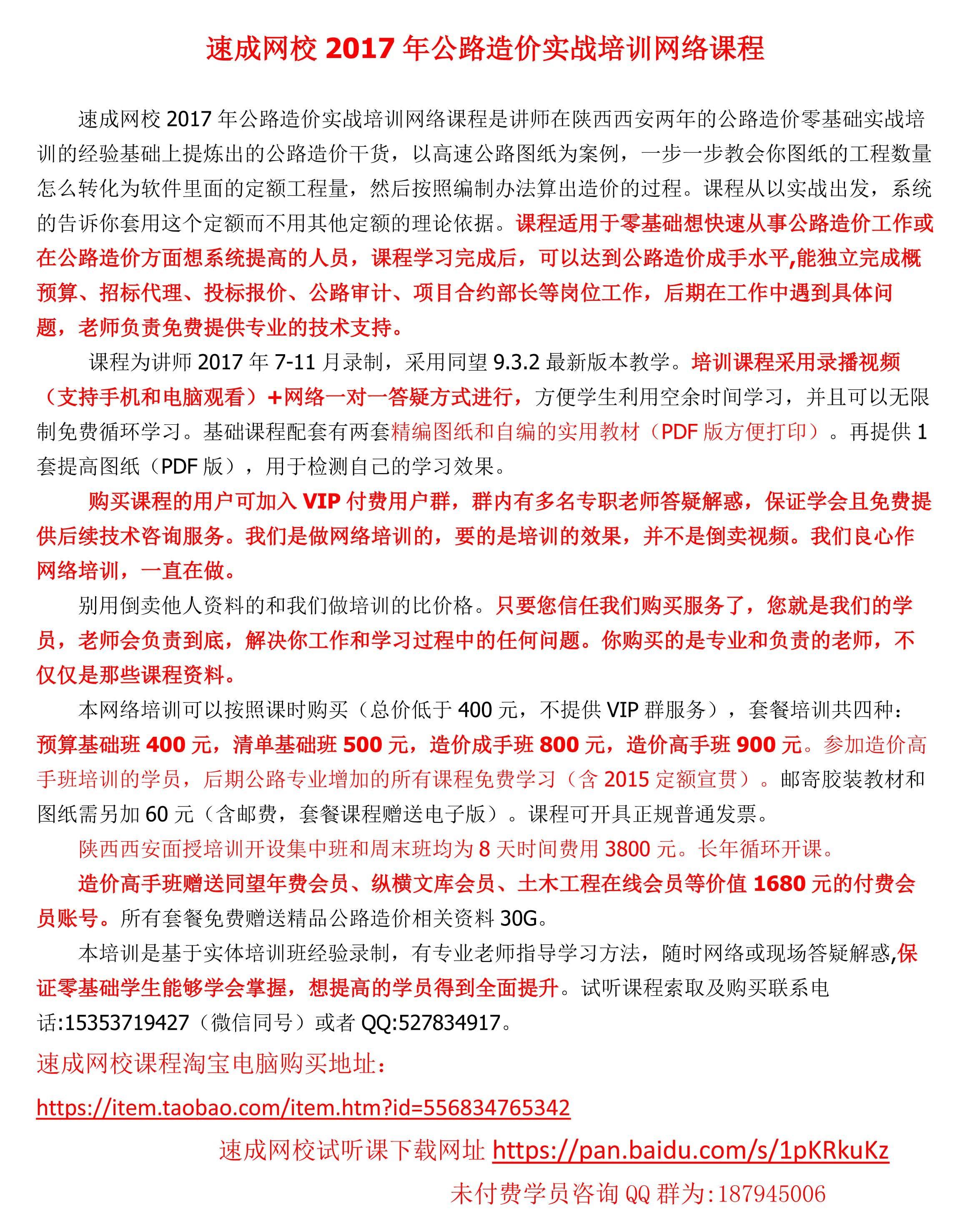 我是学女生工程造价的去年毕业,因为女孩子,所公路名中文版v女生图片