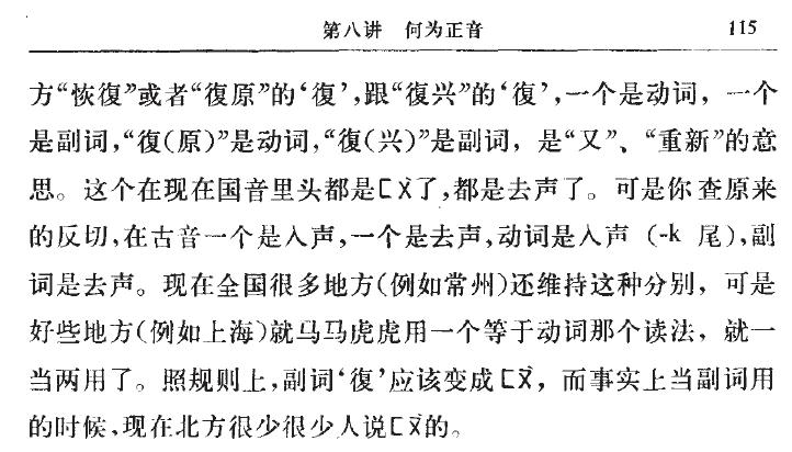 上海口音将「复旦」的读作「FúDàAiai视频图片