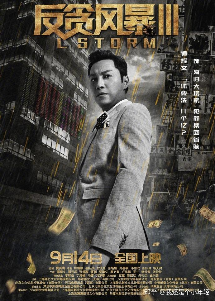 电影《反贪风暴3》曝光角色海报