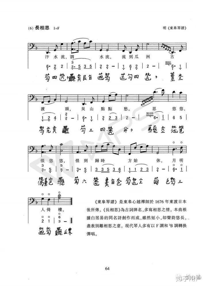 谢邀 《长相思》这首古琴曲我没有学过,而且我们老师也不教,所以我图片